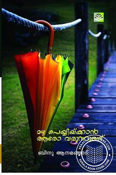 Cover Image of Book MazhaPeyyikkan Aaro varunnundu