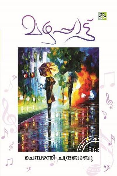 Cover Image of Book Mazhappatt