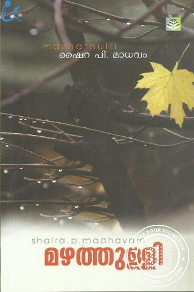 Cover Image of Book Mazhathulli
