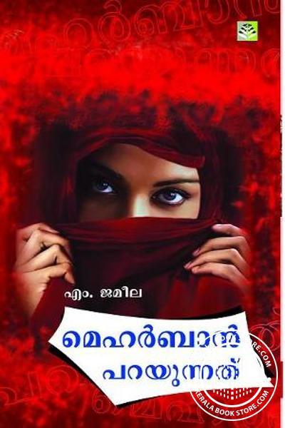 Cover Image of Book Meharbaan Parayunnath