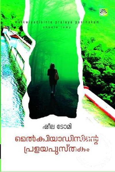 Cover Image of Book മെല്ക്വിയാഡിസ്സിന്റെ പ്രളയ പുസ്തകം