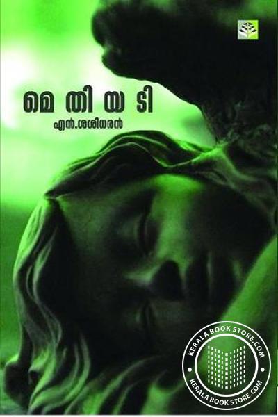 Cover Image of Book മെതിയടി