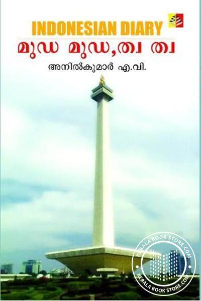 Cover Image of Book മൂഡ മൂഡ ത്വ ത്വ