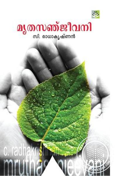 Cover Image of Book മൃതുസഞ്ജീവനി