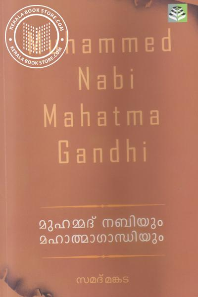 Cover Image of Book മുഹമ്മദ് നബിയും മഹാത്മാഗാന്ധിയും