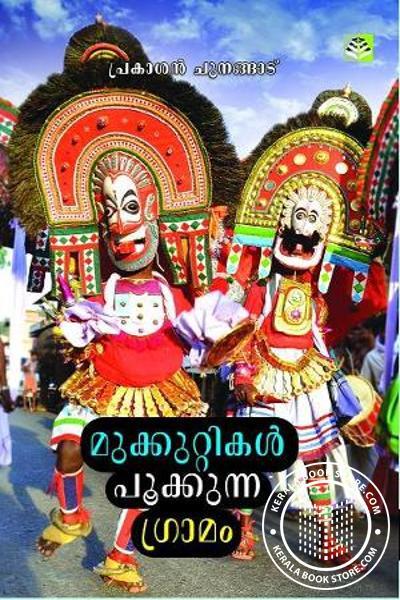 Cover Image of Book Mukkoottikal Pookkunna Gramam