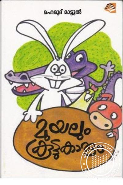 Cover Image of Book Muyalum Koottukarum