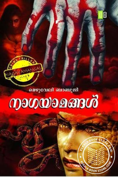 Cover Image of Book Nagayaamangal