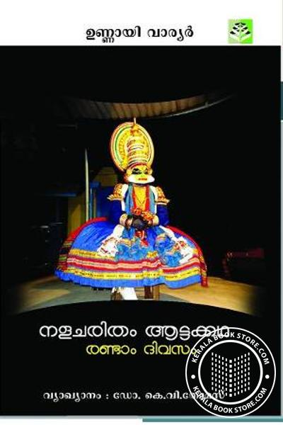 Cover Image of Book Nalacharitham Randam diivasam