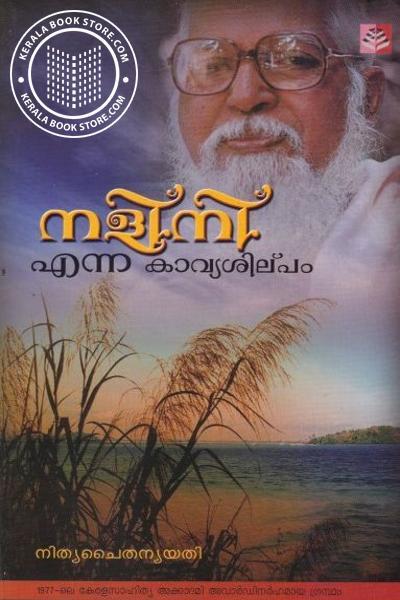 Cover Image of Book നളിനി എന്ന കാവ്യശില്പം