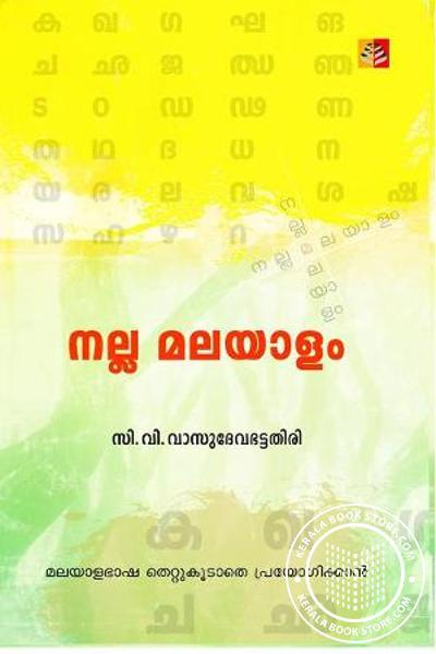 Cover Image of Book Nalla Malayalam