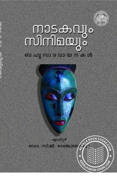 Cover Image of Book നാടകവും സിനിമയും