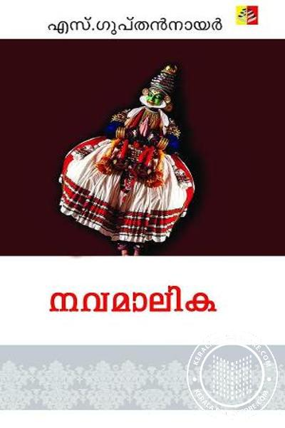 Cover Image of Book നവമാലിക
