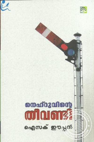 Cover Image of Book Nehruvinte Theevandi