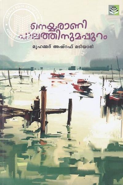 Cover Image of Book നെയ്യരാണി പാലത്തിനുമപ്പുറം