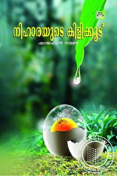 Cover Image of Book Niharayude Kilikkoodu