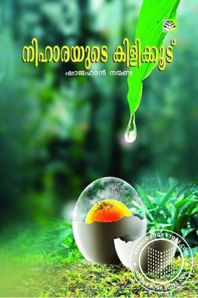 Cover Image of Book നിഹാരയുടെ കിളിക്കൂട്