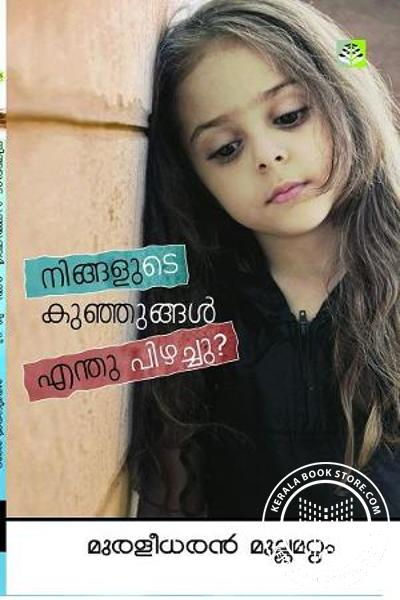 Cover Image of Book Ningalide kunjungal Enthu Pizhachu