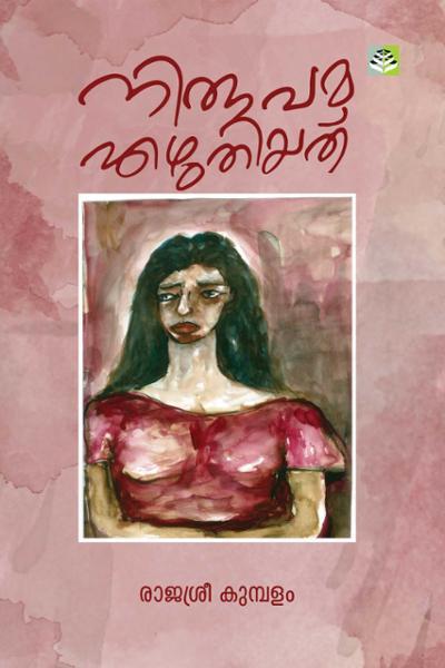 Cover Image of Book നിരുപമ എഴുതിയത്