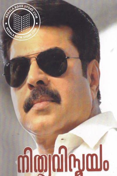 Cover Image of Book Nithyavismayam