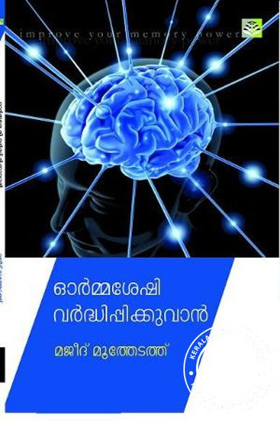 Cover Image of Book Ormaseshi Vardhippikkuvan