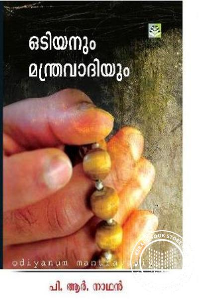 Cover Image of Book Odiyanum Manthravaadiyum