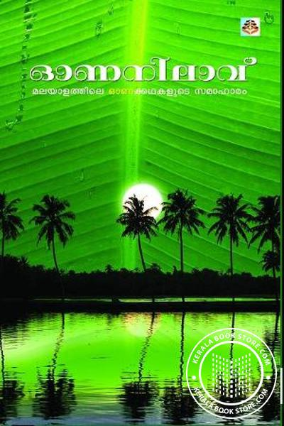 Cover Image of Book Onanilavu