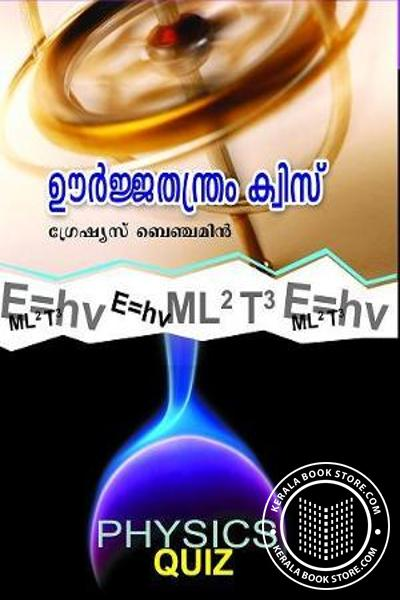 Cover Image of Book Oorjathanthram Quiz