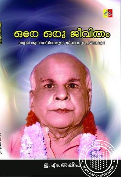 Cover Image of Book Ore Oru Jeevitham Swami Ananda Theertharude Jeevithavum Charithravum