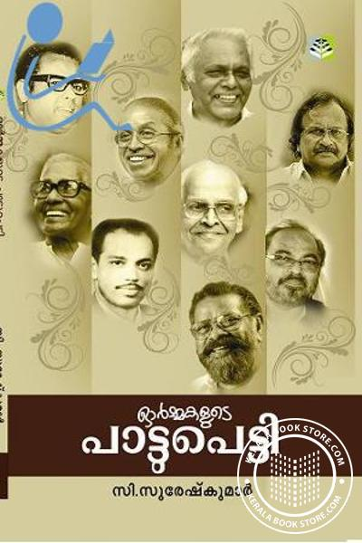 Cover Image of Book Ormakalude Pattupetti