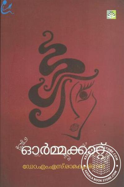 Cover Image of Book ഓര്മ്മക്കാറ്റ്