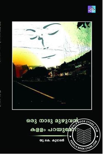 Cover Image of Book Oru Naadumuzhuvan Kallam Parayumo