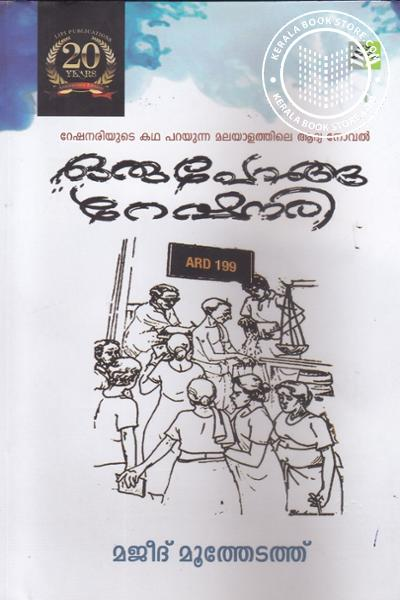 Cover Image of Book Oru Ponga Rationari