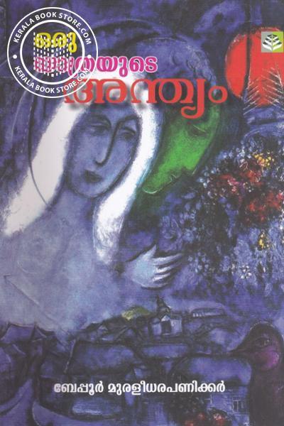 Image of Book Oru Yaathrayude Anthyam