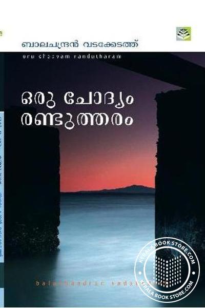 Cover Image of Book ഒരു ചോദ്യം രണ്ടുത്തരം