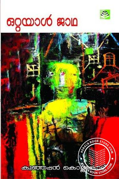 Cover Image of Book ഒറ്റയാള്‍ ജാഥ