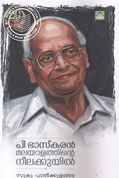 Cover Image of Book P Baskaran Malayalathinte Neelakuyil