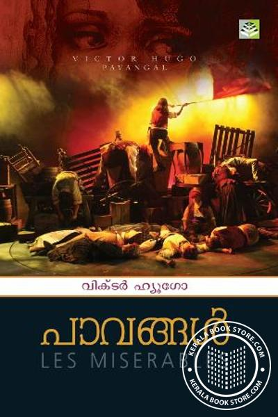 Cover Image of Book Paavangal