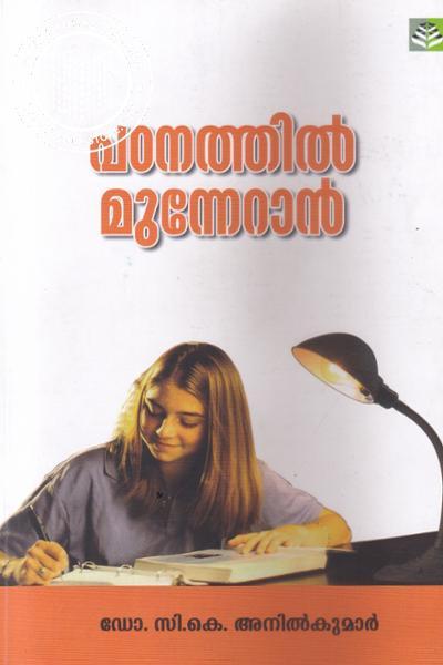 Cover Image of Book പഠനത്തില് മുന്നേറാന്