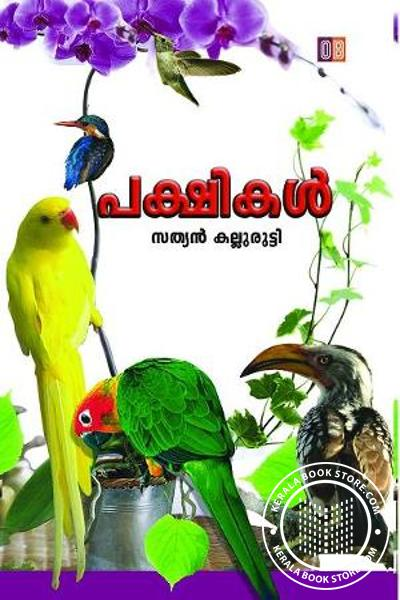Cover Image of Book Pakshikal