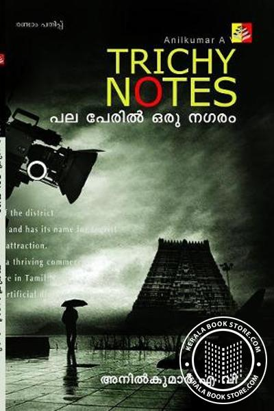 Cover Image of Book PalaPeril Oru Nagaram