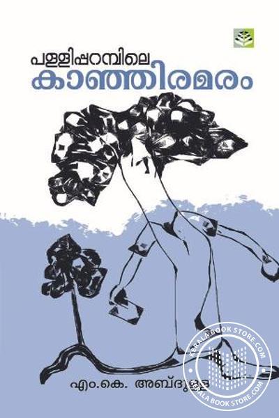 Cover Image of Book പള്ളിപറമ്പിലെ കാഞ്ഞിരമരം