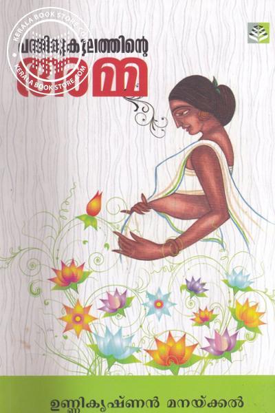 Cover Image of Book പന്തിരുകുലത്തിന്റെ അമ്മ