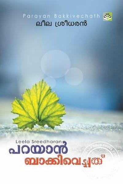 Cover Image of Book Parayan Bakkivachath