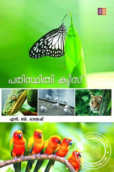 Cover Image of Book പരിസ്ഥിതി ക്വിസ്സ്