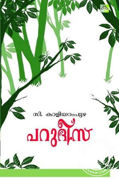 Cover Image of Book പറുദീസ