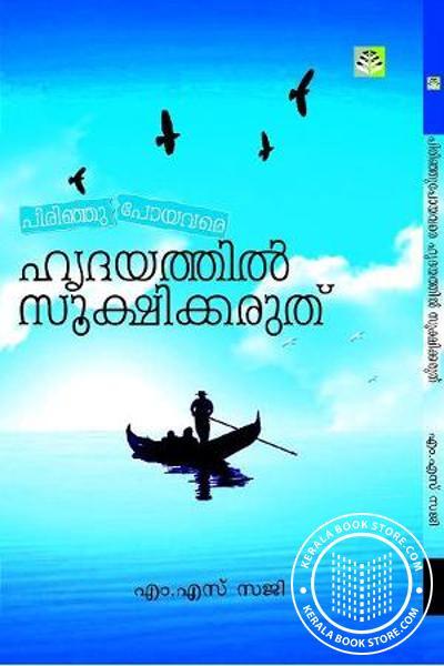 Cover Image of Book പിരിഞു പോയവരെ ഹൃദയത്തില് സൂക്ഷിക്കരുത്