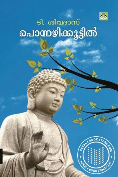 Cover Image of Book പൊന്നഴിക്കൂട്ടില്