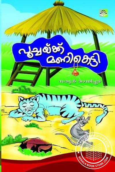 Cover Image of Book Poochakku maniketti