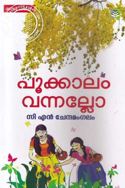 Cover Image of Book Pookkalam Vannallo